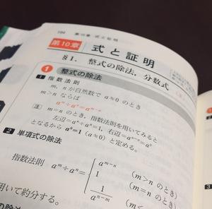 高校の数学を復習しよう!