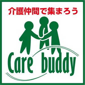 『Care buddy』介護職の仲間作りサークル