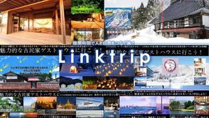 【アウトドア旅行イベント】隙間時間で人と自然をつなぐ旅! Linktrip【リンクトリップ】