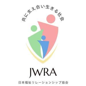 特定非営利活動法人 NPO法人日本福祉リレーションシップ協会