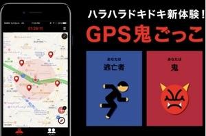 GPS鬼ごっこ部