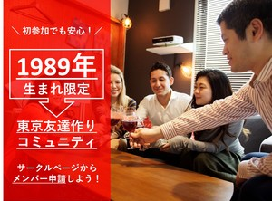 【1989年生まれ限定】初対面でもすぐに仲良くなれる!東京友達作りコミュニティ