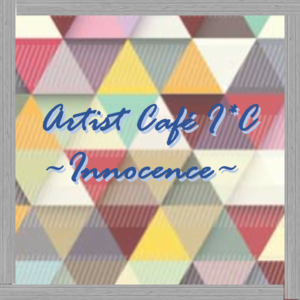 artist café I*C -イノセンス-