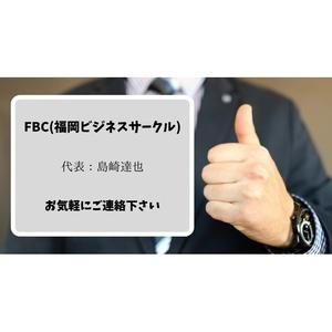 FBC(福岡ビジネスサークル)