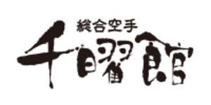 総合空手 千曜館