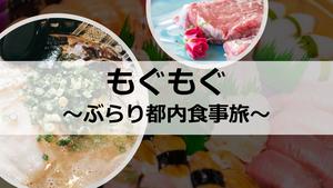 【20代~30代限定】もぐもぐ|都内で仲間とおいしいご飯を食べよう!