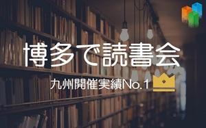 博多でまったり読書会