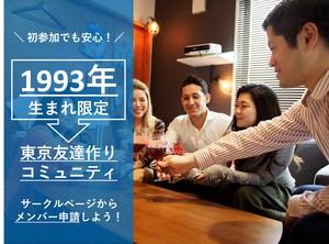 【1993年生まれ限定】初対面でもすぐに仲良くなれる!東京友達作りコミュニティ