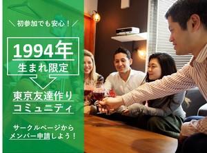 【1994年生まれ限定】初対面でもすぐに仲良くなれる!東京友達作りコミュニティ