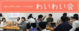雑談・質問が気軽にできる自習会『わいわい会』in 大井町