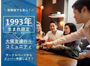 【1993年生まれ限定】初対面でもすぐに仲良くなれる!大阪友達作りコミュニティ