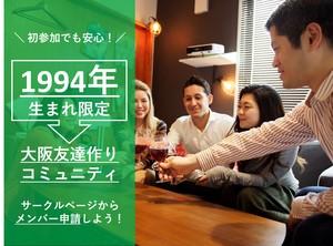 【1994年生まれ限定】初対面でもすぐに仲良くなれる!大阪友達作りコミュニティ