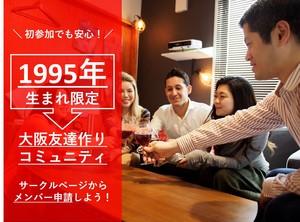【1995年生まれ限定】初対面でもすぐに仲良くなれる!大阪友達作りコミュニティ