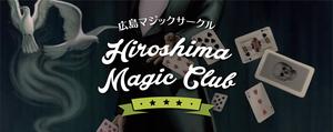 広島マジックサークル
