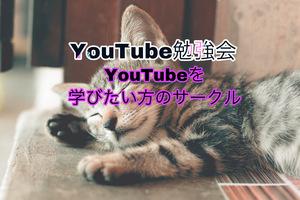 YouTube 勉強会