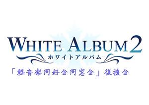 WHITEALBUM2『軽音楽同好会同窓会」後援会
