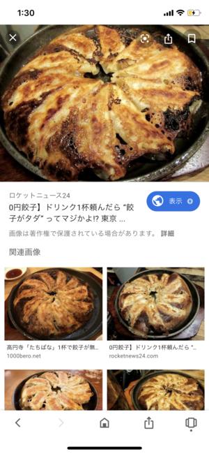【0円餃子🥟】食べに行きましょ!