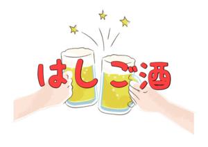 はしご酒@神奈川/東京🍺🍷🍶