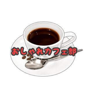 おしゃれカフェ部☕️