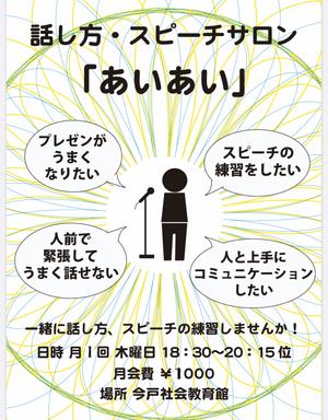 プレゼン・スピーチ 話し方教室 月1回千円 東京都台東区