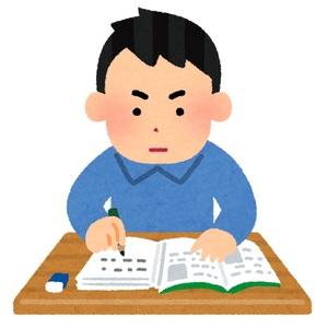 公務員・市役所・資格・入学試験 勉強会