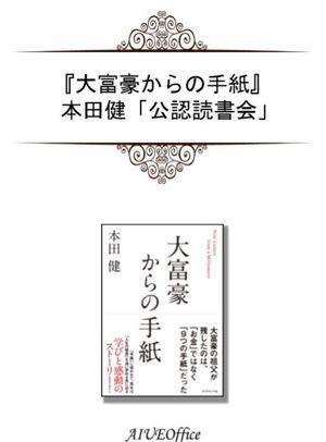 2/23(日)10時~ 読書会 本田健「大富豪からの手紙」
