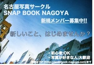 名古屋写真サークル SNAP BOOK NAGOYA
