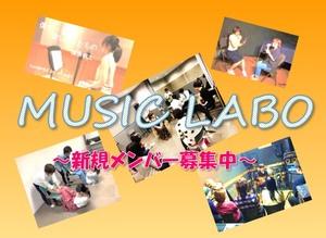 ~歌うたいたちの集う音楽舎~MUSIC LABO