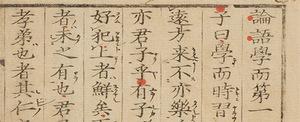 【趣味】漢籍を読む・語る