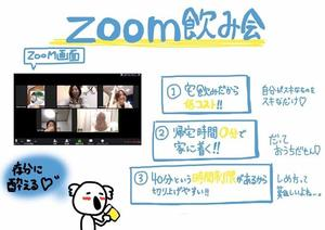 オンライン遊びzoomの会 〜今何がおもろいか〜