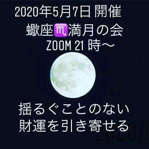 満月🌕新月の会