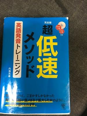英語の発音練習サークル