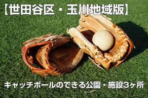 ✨次回5/17(日) 10:00@二子玉川✨キャッチボールしませんか?