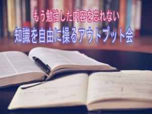 知識を自由に操るアウトプット会