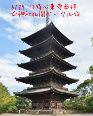 6/27 13時~東寺(教王護国寺)参拝☆神社仏閣サークル☆