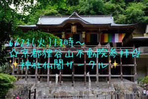 6/23(火)13時〜京都狸谷山不動院参拝☆神社仏閣サークル☆
