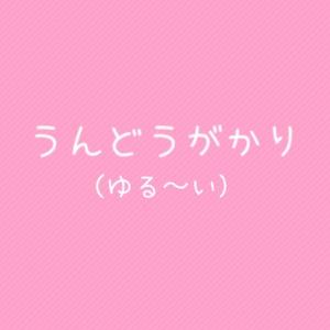 うんどうがかり(ゆる~い)