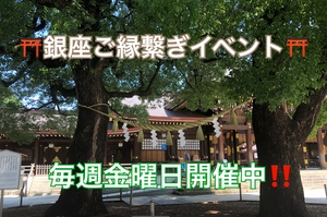 ご縁繋ぎ銀座神社好きランチ会サークル