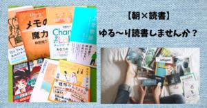 【朝×読書】ゆる~り読書会