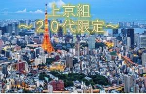 上京組〜20代限定!〜