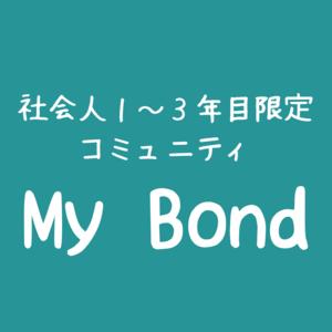 残枠1名|社会人1~3年目限定|本音シェア コミュニティ【MyBond】