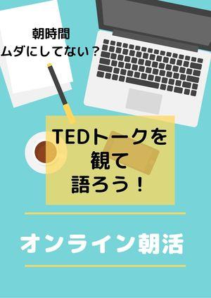 【オンライン朝活】TEDトークを観て語ろう!