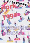 work yoga 〜仕事の疲れを吹っ飛ばそう!〜