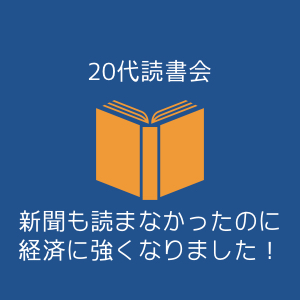 【20代読書会】12月05日(土)09:30-12:00 残席3名【オンライン】