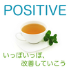 POSITIVE 〜摂食障害改善サークル〜