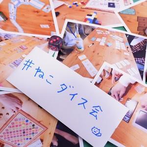 【初心者歓迎!】ボードゲーム会!【東京都内】【秋葉原】(10月3日)