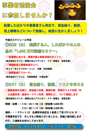 10-million-school/北海道事業者勉強サークル