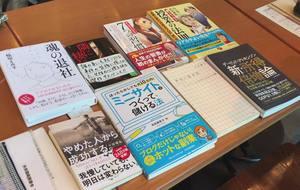 元気になれる日曜日★未来戦略読書会★