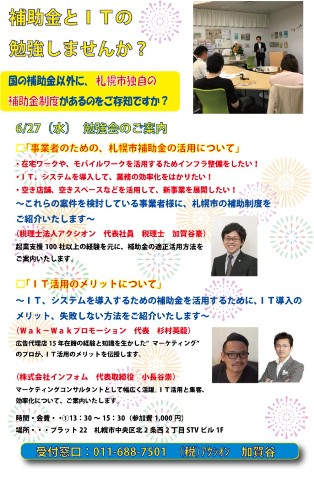 札幌市の補助金とIT活用について