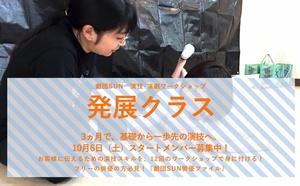 ★★★演技・演劇ワークショップ★★★